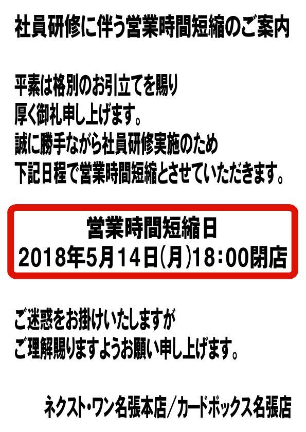 5/14(月)社員研修のため18時閉店になります