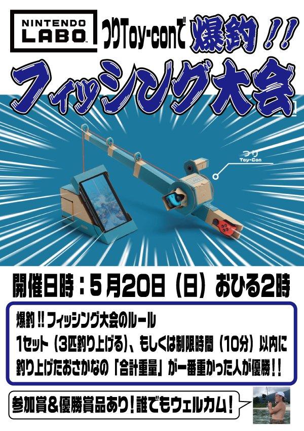 【名張本店】5/20(日)14時~「ニンテンドーラボのつりで大会」!!