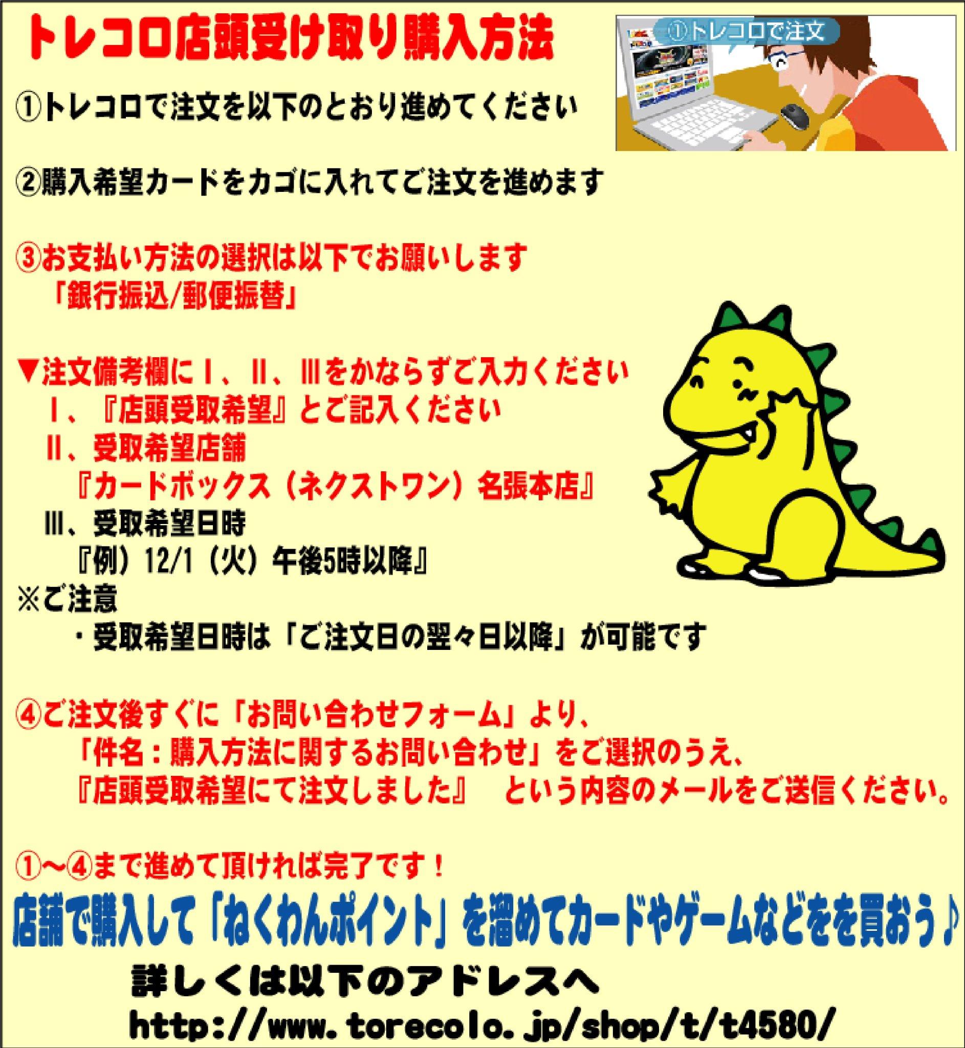 【カードボックス名張店】トレカ通販「トレコロ」商品の店頭受取が可能!