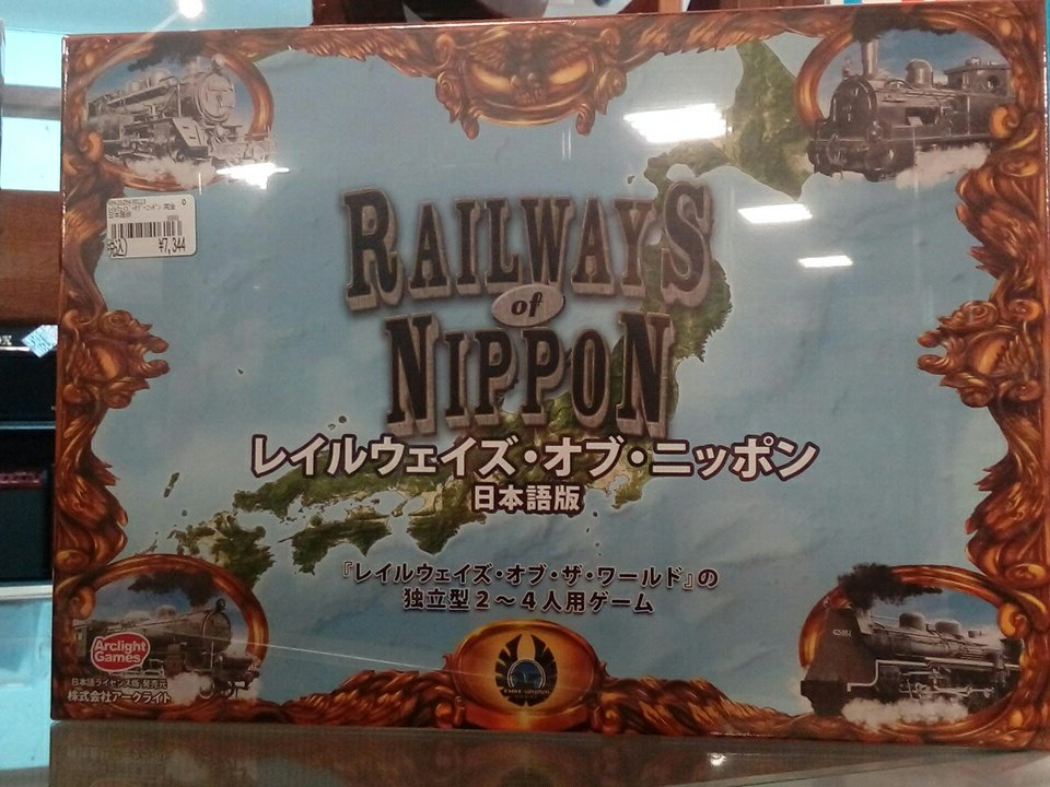 【カードボックス名張店】ボードゲーム入荷!レイルウェイズオブニッポン!