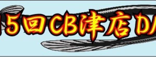 【カードボックス津店】「デュエル・マスターズ津店CS」5/27・6/10エントリー受付中!