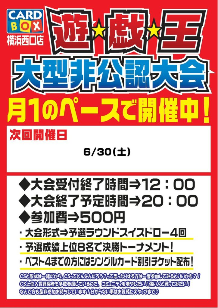 【カードボックス横浜西口店】6/30(土)遊戯王大型非公認大会