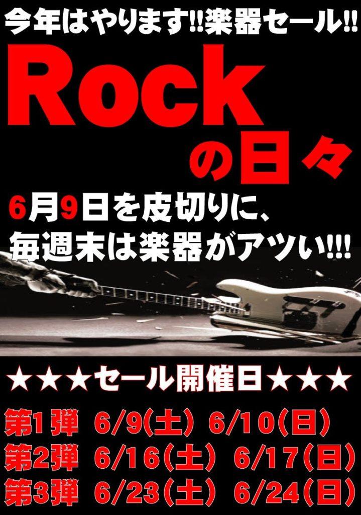 """【名張本店楽器コーナー】6月9日といえば、""""ロックの日""""!!今年は【ロックの日々】"""