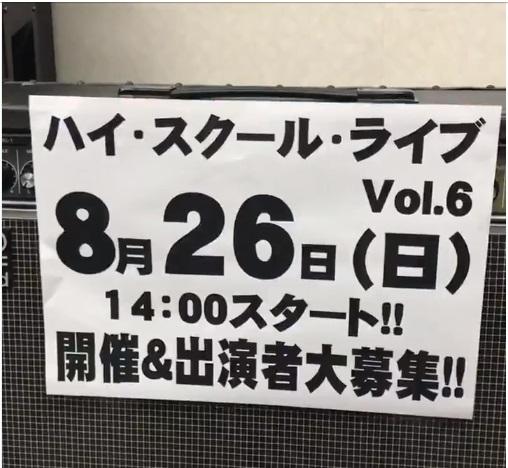 【ネクスト・ワン名張本店】「ハイスクールライブvol.6」開催!8月26日(日)