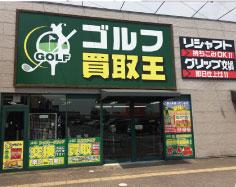 ゴルフ買取王菰野店