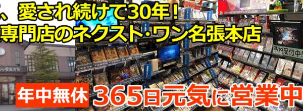 【名張本店】ゲームソフトのネット宅配買取はじめました!