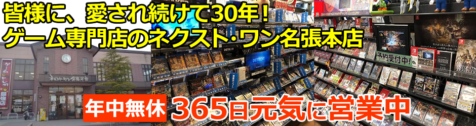皆様に愛され続けて30年!ゲーム専門店のネクスト・ワン名張本店
