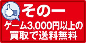 その1 ゲームソフト3,000円以上の買取で送料無料