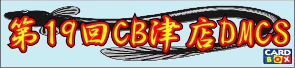 【カードボックス津店】7/22(日)第19回CB津店DMCS ♪新殿堂執行後、初のCS♪