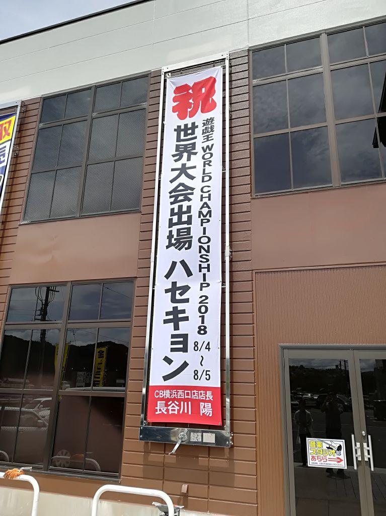 「ハセキョン!遊戯王WCS世界大会がんばれ!」CB名張店スタッフ一同