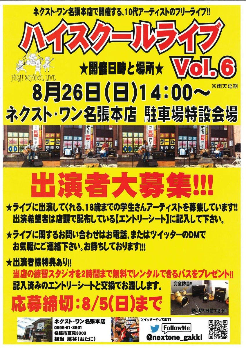 【名張本店】8/26(日)「ハイスクールライブvol.6」開催!出演者大募集!
