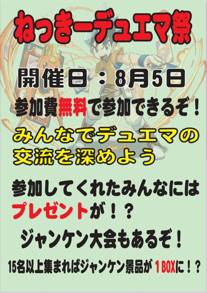 【カードボックス名張店】8/5(日)13時~「デュエマイベント」開催!