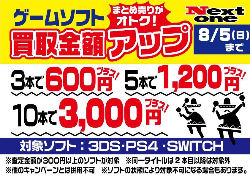 【名張本店】8/5までの期間限定!ゲームソフト買取金額UPキャンペーン!