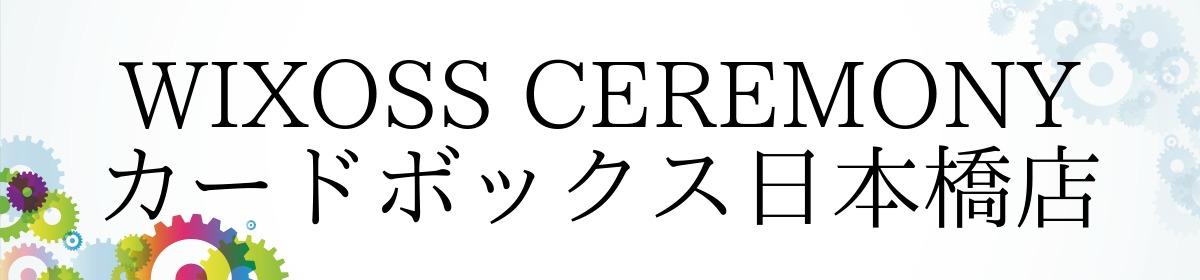 【カードボックス日本橋店】「ウィクロスセレモニー」9/29(土)12:00より開催!