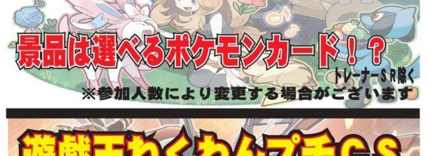 【カードボックス名張店】「遊戯王ねくわんプチCS」9月24日(月)14時~