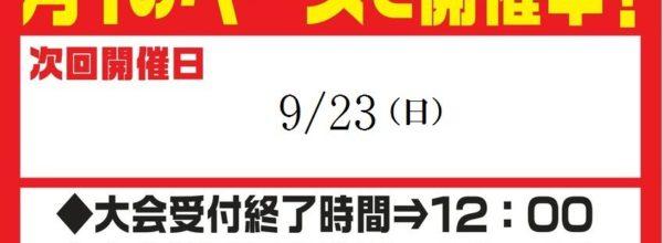 【カードボックス横浜西口店】遊戯王大型非公認大会は9月23日(日)開催!