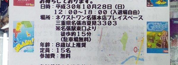 【名張本店】10/28(日)ボードゲームコミュニティ「椛」