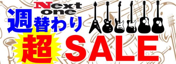 【名張本店】楽天市場★楽器★週替わり超セール開催中!!色々オトクになってます…!!!