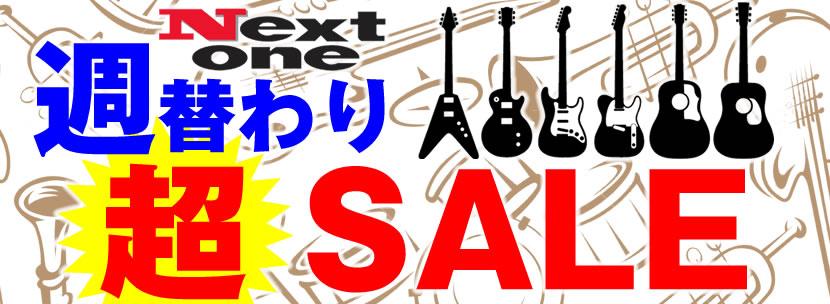 【名張本店】楽天市場★楽器★週替わり超セール開催中!!色々オトクになってます...!!!