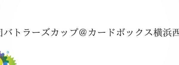 【カードボックス横浜西口店】「11/11(日)第3回バトラーズカップ」