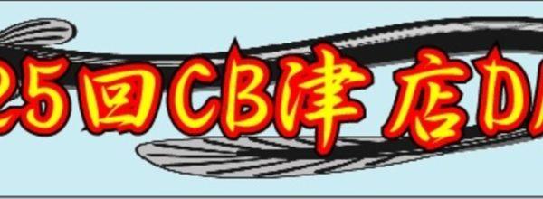 【カードボックス津店】10月28日(日)はDM津CSです!