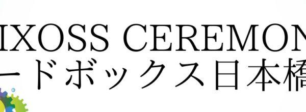 【カードボックス日本橋店】「ウィクロスセレモニー 」10/20(土)12:00より開催!