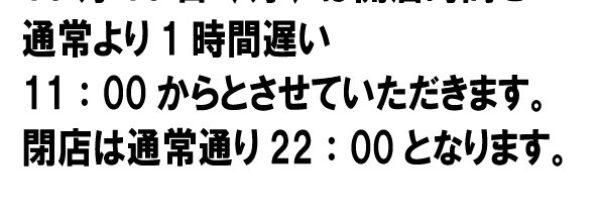 【名張本店】10月15日(月)の営業開始時間変更のお知らせ
