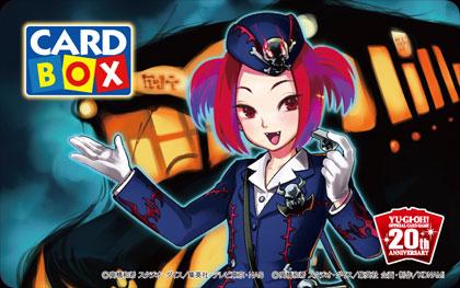 【カードボックス】遊戯王OCG 20th ANIVERSERY ×カードボックス会員カードコラボレーション