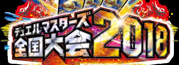【カードボックス】12/15(土)デュエマ全国大会 関西エリア代表決定戦開催!!