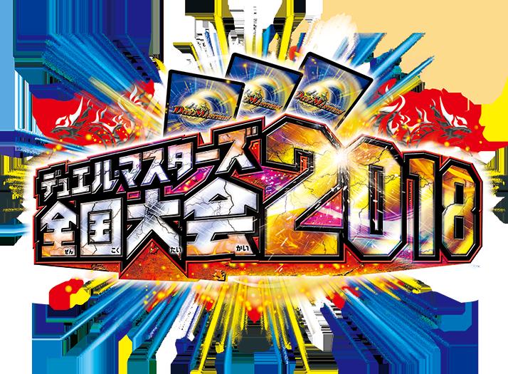 【カードボックス】デュエル・マスターズ全国大会エリア代表決定戦!!