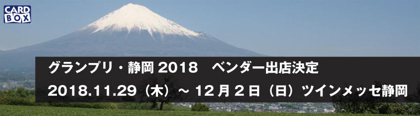 【カードボックス】MTG「グランプリ静岡2018」にカードボックスがブース出店決定!!
