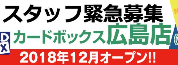 【緊急募集】カードボックス広島店(仮称)スタッフ募集!