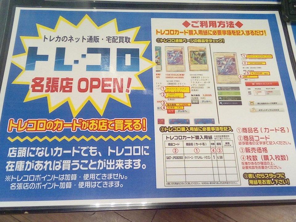 【カードボックス名張店】通販サイト「トレコロ」のシングル商品がその場で買える!