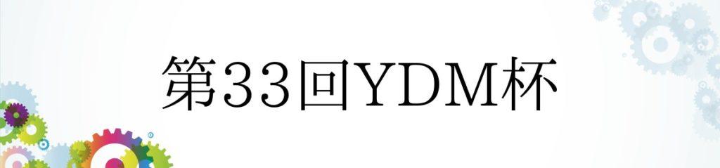 【カードボックス横浜西口店】12/22(土)第33回YDM杯