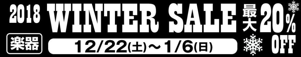 【名張本店楽器】通販ストアにて楽器ウインターセール開催! 12/22~1/6
