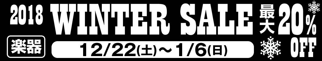 【名張本店】楽器通販「2018WINTER SALE」最大20%オフ!!