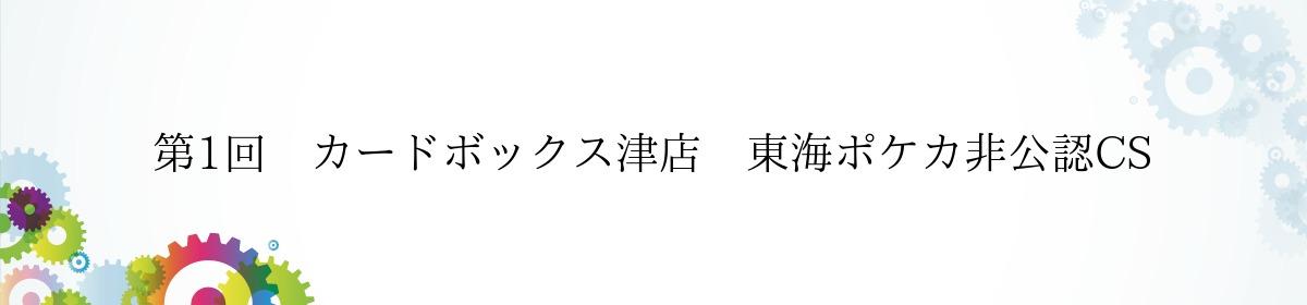 【カードボックス津店】第1回東海ポケカ非公認CS 2019年1月20日(日)