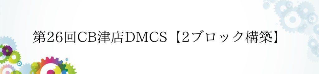 【カードボックス津店】12月はデュエマCSを2回開催します!