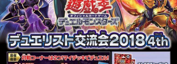 【カードボックス津店】12/15(土)「遊戯王OCG デュエリスト交流会2018」