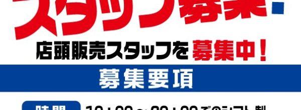 【カードボックス広島アルパーク店】スタッフ募集中!