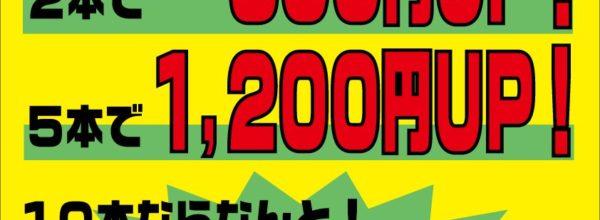 【名張本店】ゲームソフト買取本数アップキャンペーン!12/24まで!