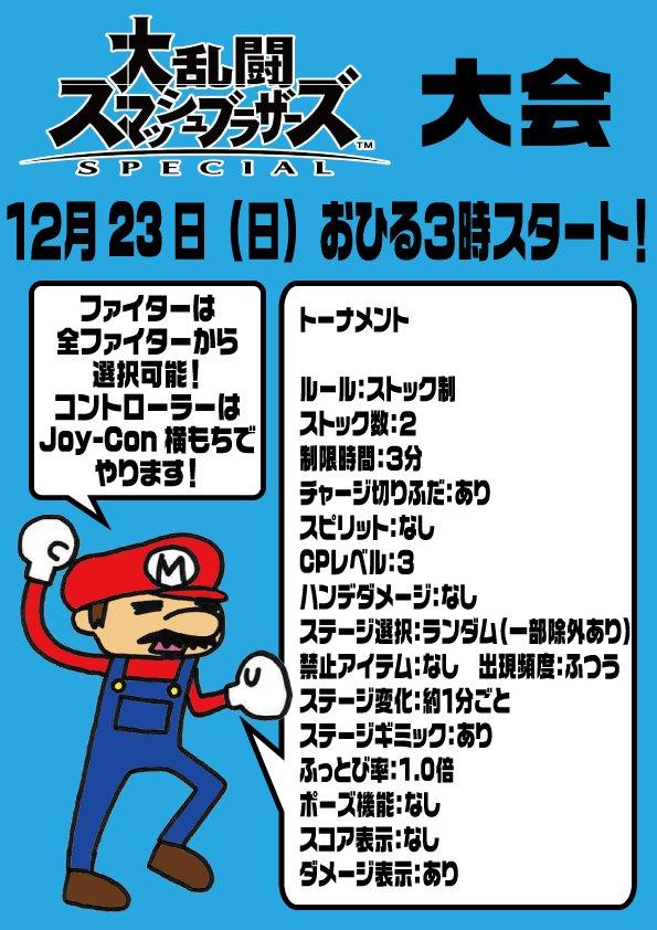 【名張本店ゲーム】12/23(日)『スマブラSP大会』開催!!