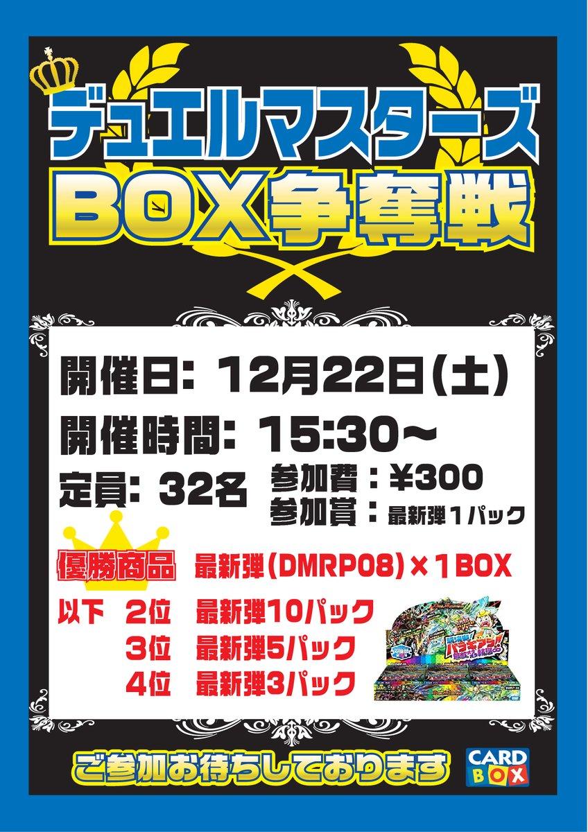 【カードボックス広島アルパーク店】3連休の開催イベント!!