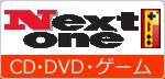 ネクストワンCD・DVD・ゲーム
