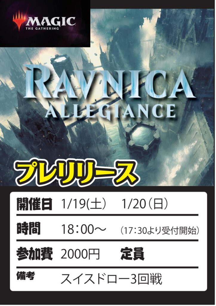【カードボックス日本橋店】1/19(土)・1/20(日)にラヴニカの献身プレリリース開催!