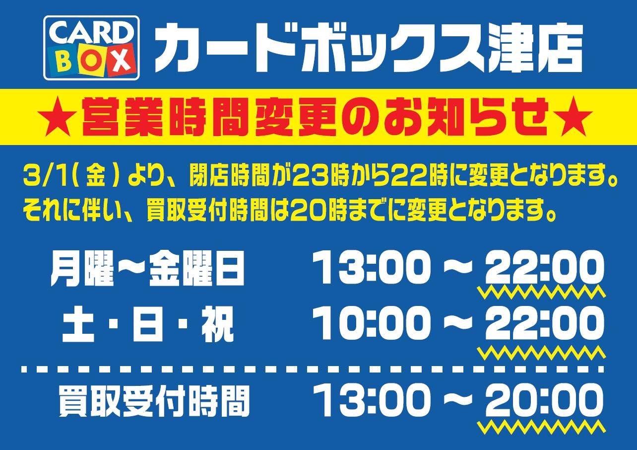 【カードボックス津店】営業時間変更のおしらせ