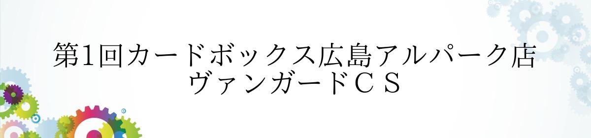 【カードボックス広島アルパーク店】3/30(土)「第1回CB広島アルパーク店ヴァンガードCS」開催決定!!