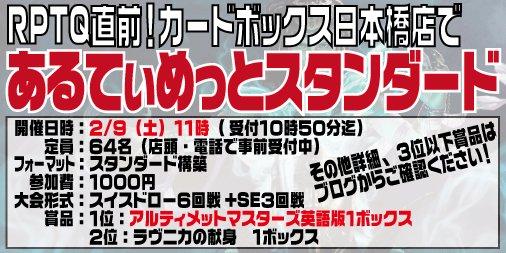 【カードボックス日本橋店】2月9日(土)MTGイベント開催!