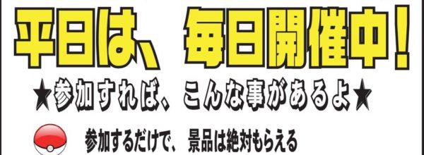 【カードボックス名張店】MTGとポケモンカード平日毎日大会