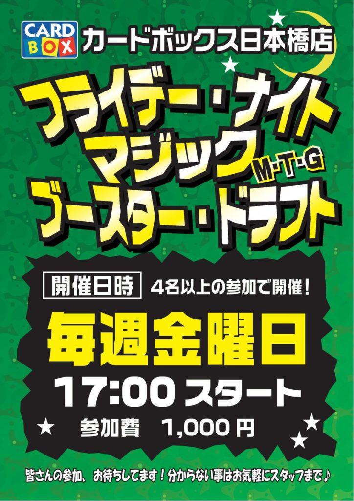 【カードボックス日本橋店】2月からフライデーナイトマジック開催!